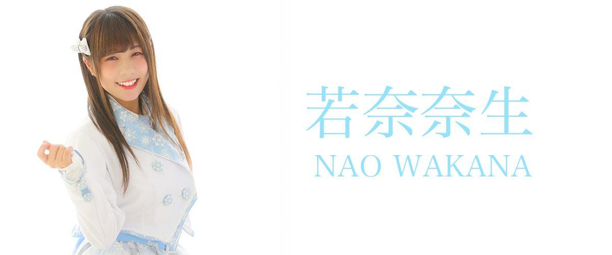 SnowWhite 若奈奈生