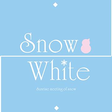 SnowWhite公式サイト