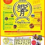 【出演決定!】岩室温泉響 〜サウンドサーキット~